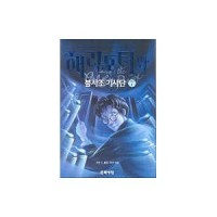 Harry Potter in Korean [5] The Order of The Phoenix in Korean (Book 5 - 5-Volume Set)