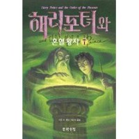 Harry Potter in The Half-Blood Prince in Korean (Book 6 - Part 1, 2, 3, and 4 full set)