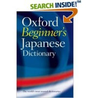 Oxford Beginner's Japanese Dictionary
