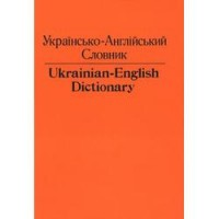 Ukrainian-English Dictionary