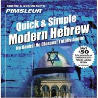 Pimsleur Quick & Simple - Hebrew Modern (8 Lesson / Audio CDs)