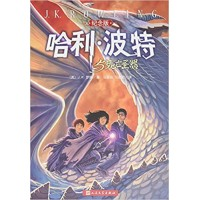 Harry Potter in Chinese [7] (simp) Harry Potter and the death of St. (Deadly Hallows)