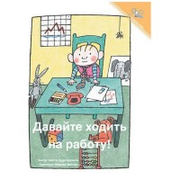 Let's Go to Work (Paperback) - Russian