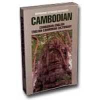 Cambodian-English/English-Cambodian Standard Dictionary (Hippocrene Language Studies) [Paperback]