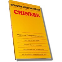Hippocrene Chinese - Handy Dictionary