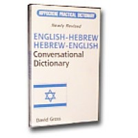 Hippocrene: Hebrew-English / English-Hebrew Conversational Dictionary