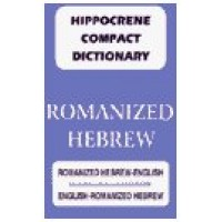Hippocrene Compact Dictionary: Romanized Hebrew dictionary
