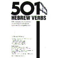 Barrons - 501 Hebrew Verbs (1996 P 900)