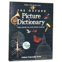 Oxford Picture Dictionary: English-Russian Edition (The Oxford Picture Dictionary Program) (Paperbac