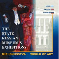 State Russian Museum's Exhibitions (CD-ROM),The
