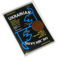Vocabulearn Ukrainian Level 1 (Two cassettes)