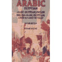 Hippocrene Arabic - Arabic/English/Arabic Concise Romanized Dictionary