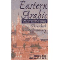 Hippocrene Arabic - Eastern Arabic/English Dictionary Phrasebook