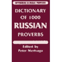 an essay on the russian proverb if you sit between two chairs you will fall Is it okay to add an the english version of a russian proverb that you don't old russian custom of presenting two of the rarest title=talk:russian.