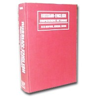 Hippocrene Russian - Russian-English Comprehensive Dictionary (Hardcover)