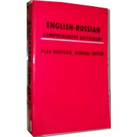 Hippocrene Russian - English-Russian Comprehensive Dictionary PB 800 pp