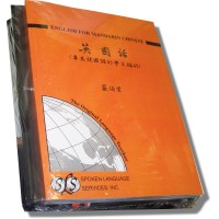 Spoken English for Mandarin Chinese (356 pages 9 cass)