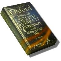 Oxford Universal English-Gujarati Dictionary (956 pages)
