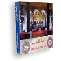 Holy Qur'an,The