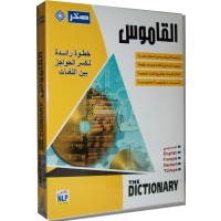 Sakhr Bi-lingual Dictionary for Windows