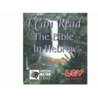 I Can Read the Bible in Hebrew (CD)