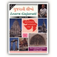 Learn Gujarati Multimedia (CD-ROM w/ Book)