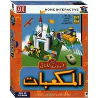 Arabic - Virtual Blocks (Ages 7-18)