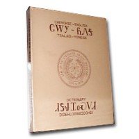 VIP - Cherokee/English Dictionary (w/ Framable Syllabary Soft Cover)