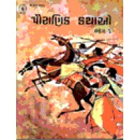 Tales from Indian Classics (Part 1-3)