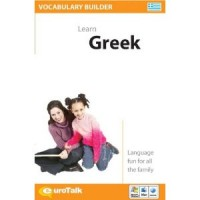 Talk Now Vocabulary Builder Greek
