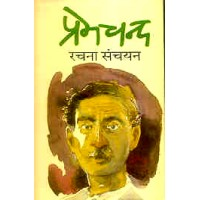 Premchand Rachana Sanchayan (HINDI) (Hardcover)