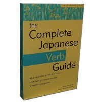 Complete Japanese Verb Guide (Paperback)