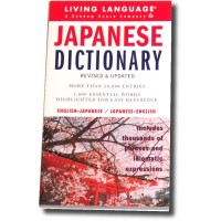 Japanese Dictionary (Paperback)