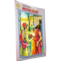 Amar Chitra Katha - Madadgar Birbal (Hindi)