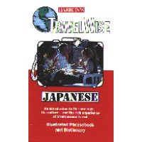 Barrons - Travel Wise - Japanese (Book only!)