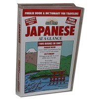 Japanese at a Glance (Paperback)