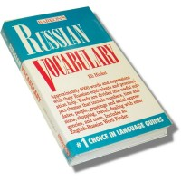 Russian Vocabulary (Paperback)