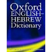 Oxford English-Hebrew Dictionary (Paperback)
