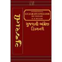 Etymological Gujarati - English Dictionary by Belsare