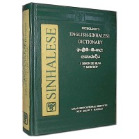 English-Sinhalese Dictionary by Nicholson (Hardcover)