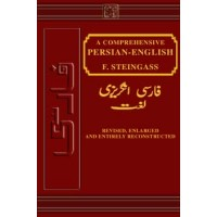 A Comprehensive Persian-English Dictionary by Steingass F. (Hardcover)