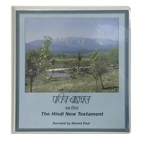 Hindi New Testament, New Hindi Version (16 Cassettes) Bible