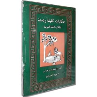 Tales from Kalila wa Dimna for Students of Arabic