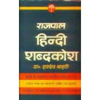 Rajpal Hindi Shabdkosh (Hindi Dictionary)