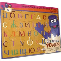 Ukrainian Power - Boomchyk's Alphabet Puzzle