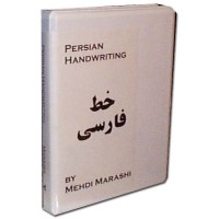 Persian Handwriting (Book & CD-ROM)