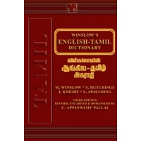 Tamil: English and Tamil Dictionary NEW!