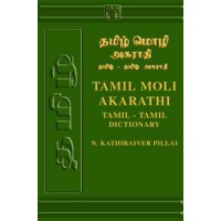 Tamil - Tamil-Tamil Dictionary by N. Kathiraiver Pillai (Hardcover)