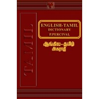 English-Tamil Dictionary by Percival P(Hardcover)