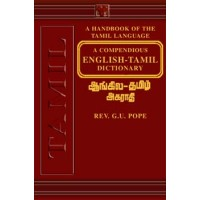 Tamil - A Compendious English Tamil Dictionary (Hardcover)